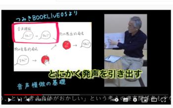 つみきの会のセラピーを動画で紹介したつみきBOOKLIVE!が出来ました!